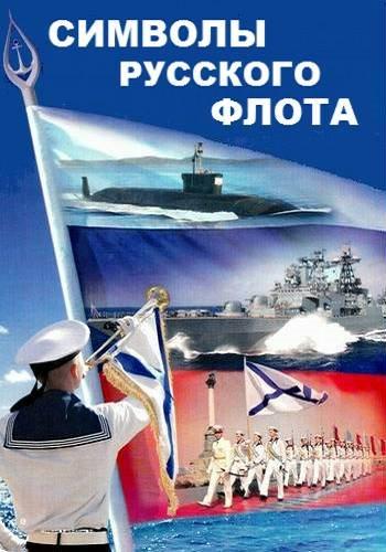 Символы русского флота (2017) SATRip (4 серии из 4)