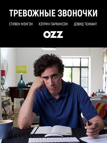 Тревожные звоночки / Hang Ups [Сезон: 1] (2018) HDTV 1080i | Ozz