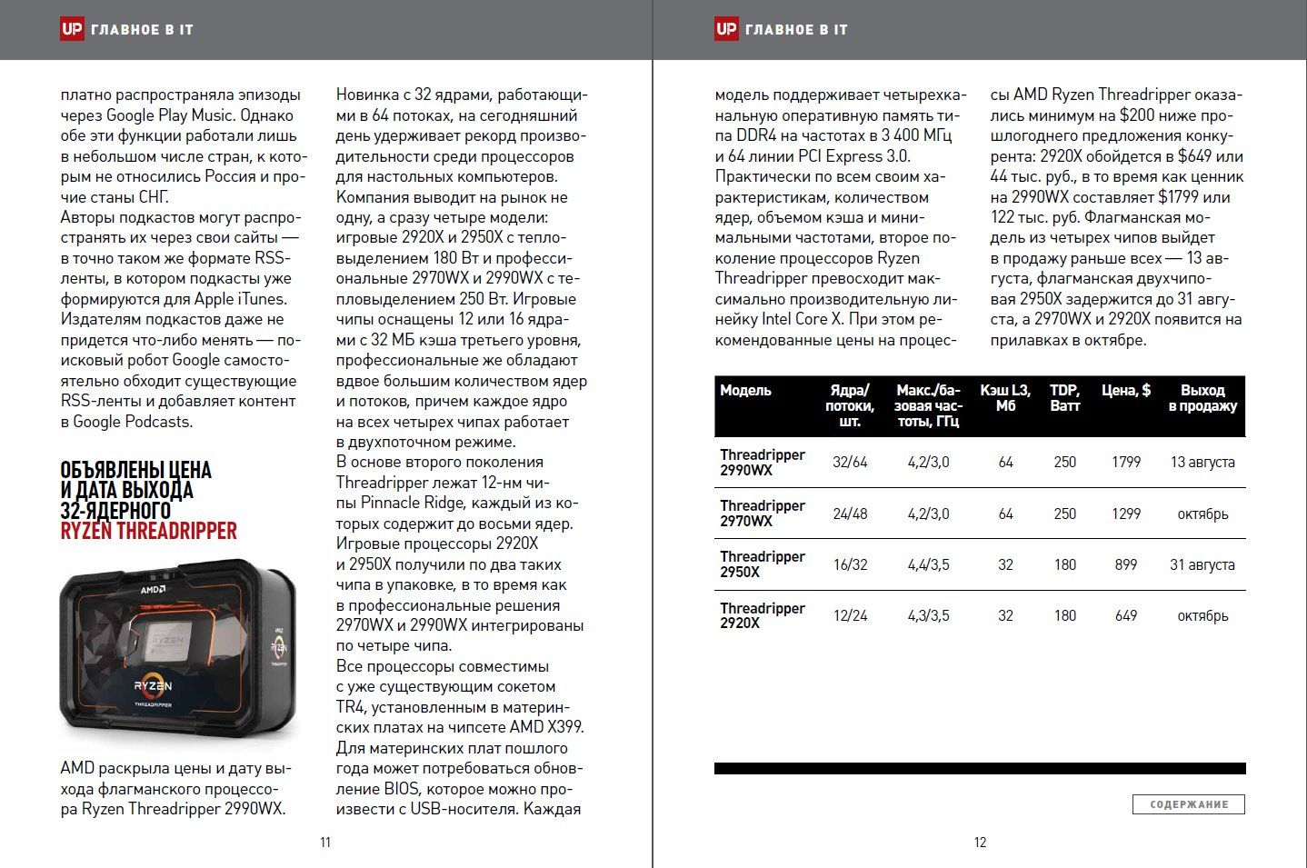 UPgrade №12 [816] (2018/PDF)