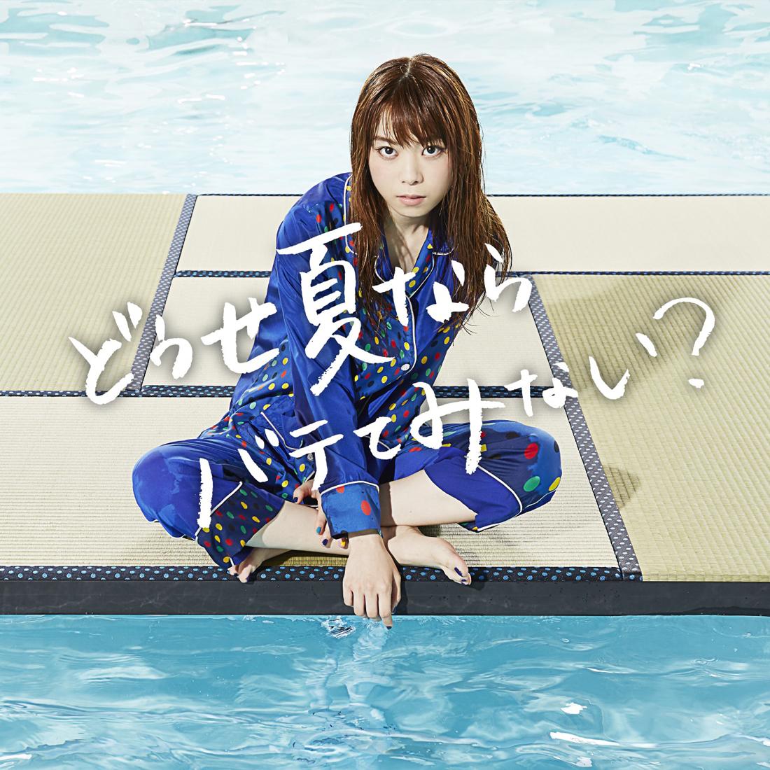 20180820.2139.1 Mashinomi - Douse Natsu Nara Batete Minai (FLAC) cover.jpg