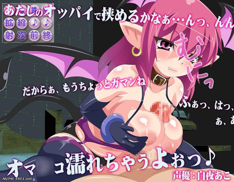 SUCCUBUS KISS -Demonic Temptation- [2014] [Cen] [Animation] [JAP] H-Game