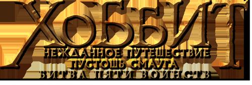 Хоббит: Трилогия / The Hobbit: Trilogy (2012-2014) BDRip-AVC от Dalemake | Расширенная версия | Лицензия