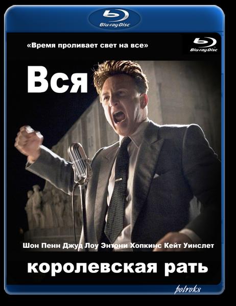 Вся королевская рать / All the King's Men (2006) BDRip 720p | Лицензия