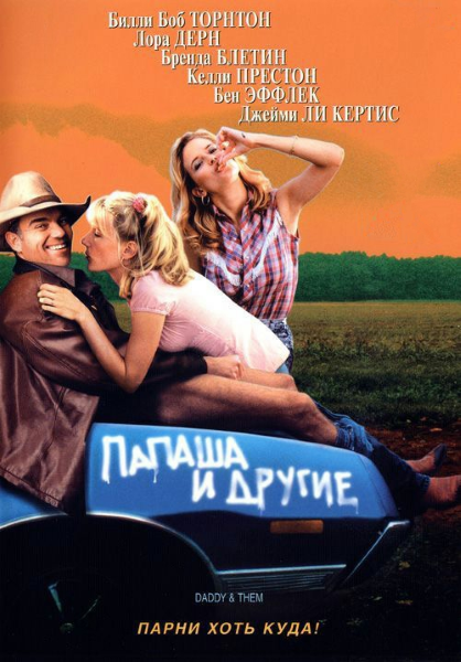 Папаша и другие / Daddy and Them (Билли Боб Торнтон / Billy Bob Thornton) [2001, США, драма, комедия, WEB-DL 1080p] MVO (West Video) + Sub Rus, Eng + Original Eng