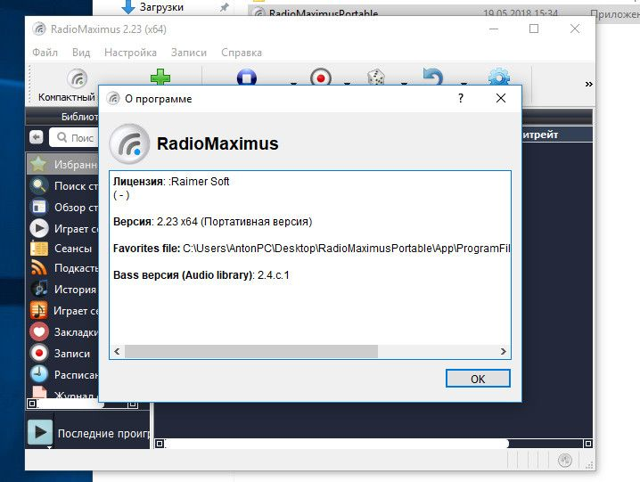 RadioMaximus [2.23.6] (2018/PC/Русский), RePack & Portable by elchupakabra
