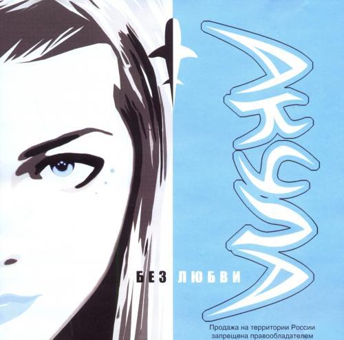 Акула (Оксана Почепа) - Без любви (2002) [FLAC|Lossless|image + .cue]<Pop, Dance>