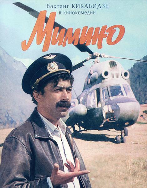 Мимино (1977) WEB-DL 1080p
