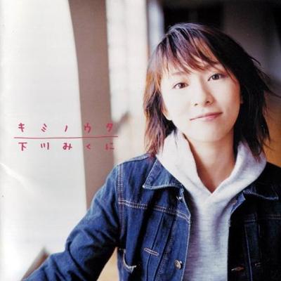 20180913.1012.8 Mikuni Shimokawa - Kimi no Uta cover.jpg