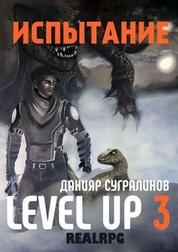 Level Up 3. Испытание (Сугралинов Данияр) / [2018, Фантастика, аудиокнига, MP3, 56kbps[VBR], Дорофеев Павел]