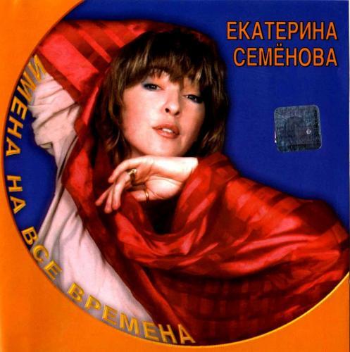 Екатерина Семёнова - Имена на все времена (2001) [FLAC|Lossless|image + .cue]<Рор>