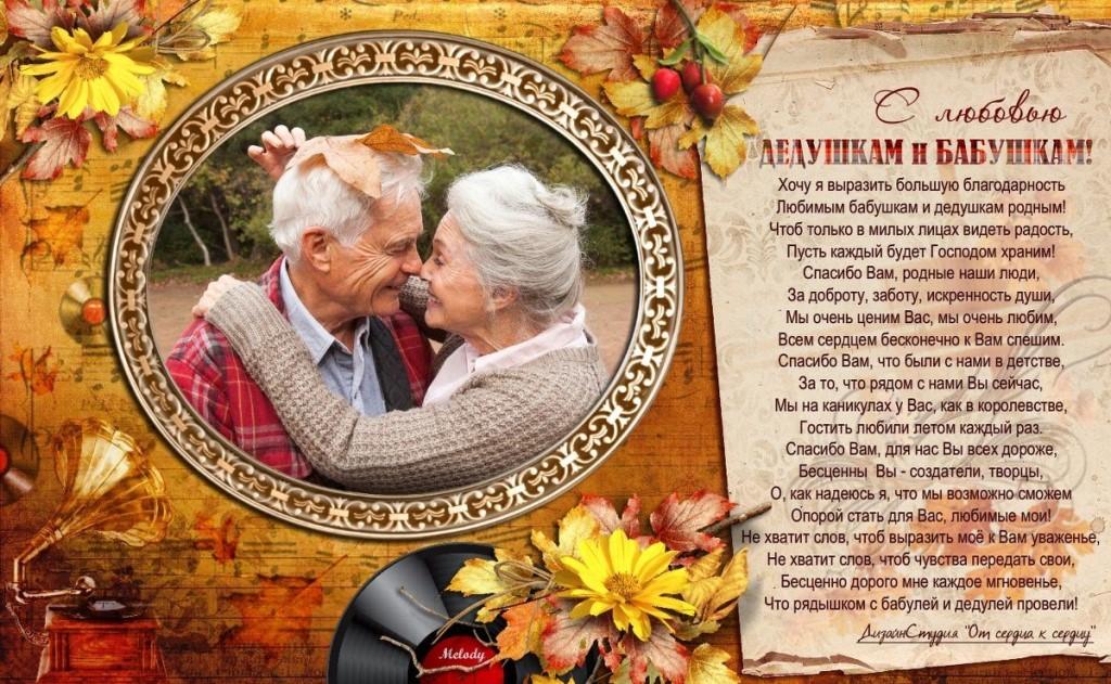 Смс поздравление на день пожилых людей