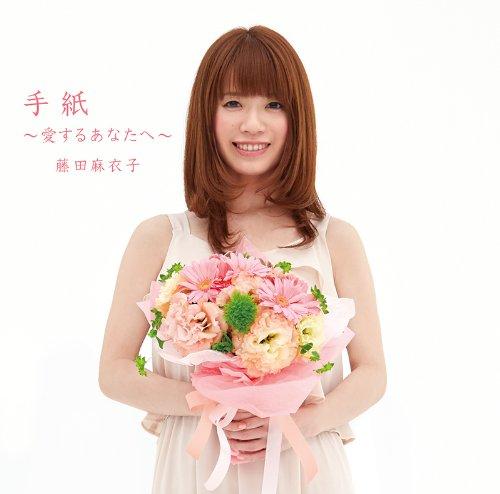 20181002.2006.07 Maiko Fujita - Tegami ~Aisuru Anata e~ cover 1.jpg