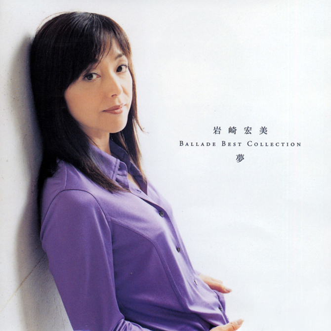 20181003.1905.02 Hiromi Iwasaki - Ballade Best Collection (2001) (FLAC) cover.jpg