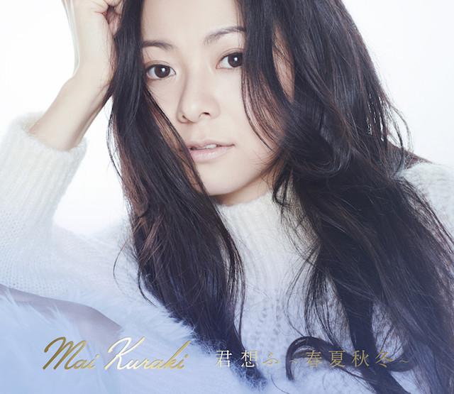 20181011.1600.5 Mai Kuraki - Kimi Omofu ~Shunkashuutou~ (M4A) cover 2.jpg