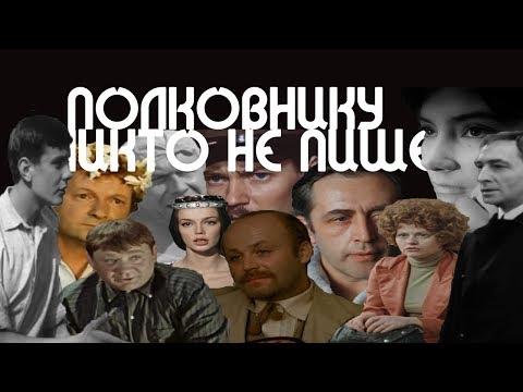 ..Актеры СССР & Би-2 – Полковнику никто не пишет..