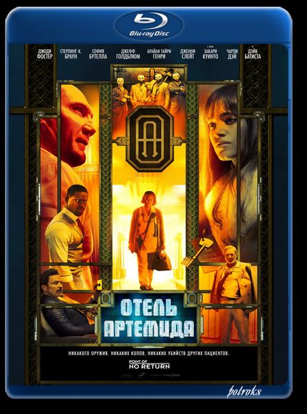 Отель «Артемида» / Hotel Artemis (2018) BDRip-AVC от HELLYWOOD | iTunes