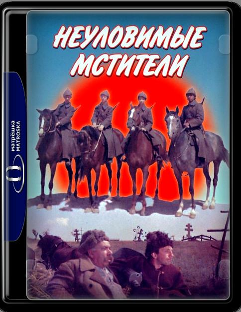 Неуловимые мстители (1966) WEBRip 720p