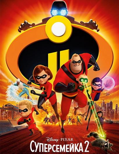 Суперсемейка2 / Incredibles 2 (Брэд Бёрд / Brad Bird) [2018, США, мультфильм, фантастика, боевик, комедия, приключения,семейный, WEB-DLRip] Dub (iTunes) + Sub (Rus, Eng) + Original Eng