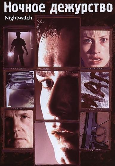 Ночное дежурство / Nightwatch (1997) AC3 5.1 [hand made]