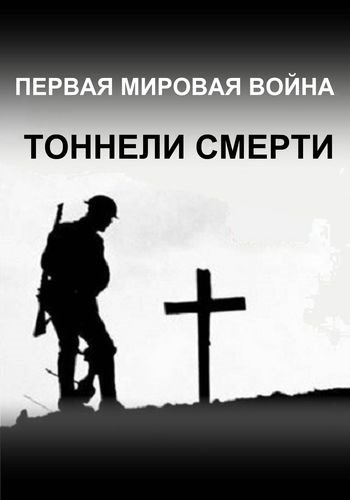 Первая мировая война: тоннели смерти / WWI: The Tunnels of Death (2018) SATRip