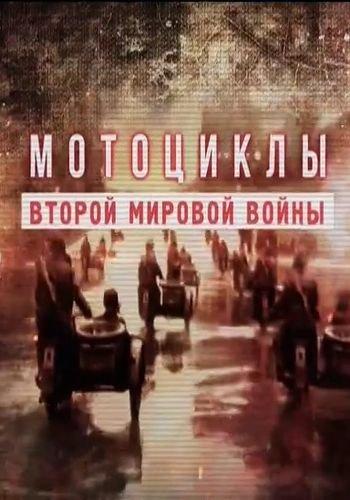 Мотоциклы Второй мировой войны (2018) WEB-DLRip [H.264 / 720p-LQ] (2 серии из 2)