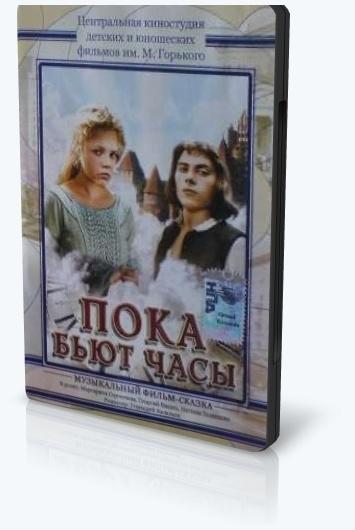 Пока бьют часы (1976) DVDRip [H.264] [MP4|688x440]