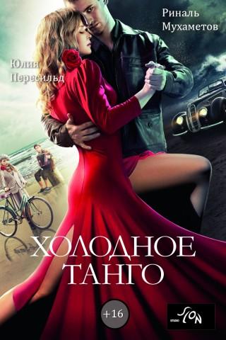 Холодное танго (2017) HDRip | Лицензия