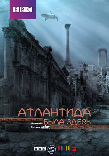 BBC: Атлантида была здесь (Свидетельства Атлантиды) / Atlantis: The Evidence (2010) HDTV [H.264/1080i-LQ]
