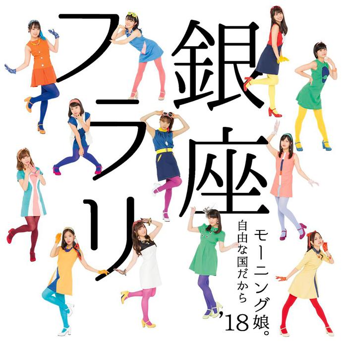 20181106.0233.07 Morning Musume. - Furari Ginza cover 1.jpg