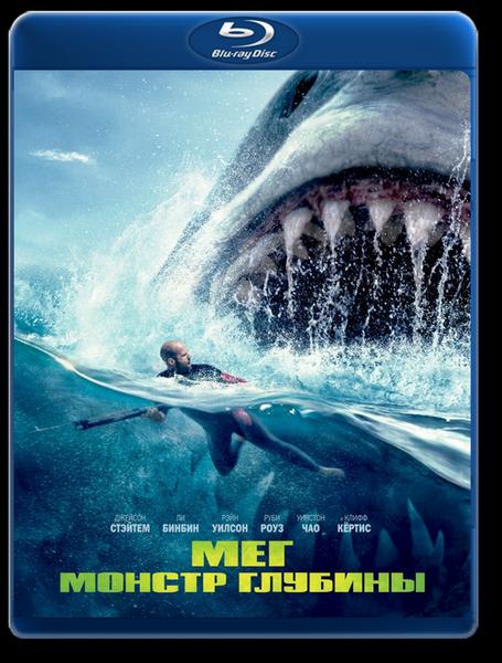 Мег: Монстр глубины / The Meg (2018) BDRip-AVC от HELLYWOOD   Лицензия