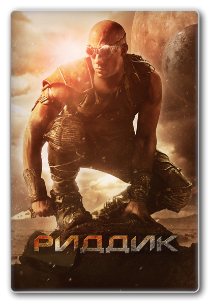 Риддик / Riddick (Дэвид Туи / David Twohy) [2013, США, Великобритания, фантастика, боевик, триллер, BDRip-AVC] [Theatrical Cut / Театральная версия] Dub + Original (Eng) + Sub (Rus, Eng)