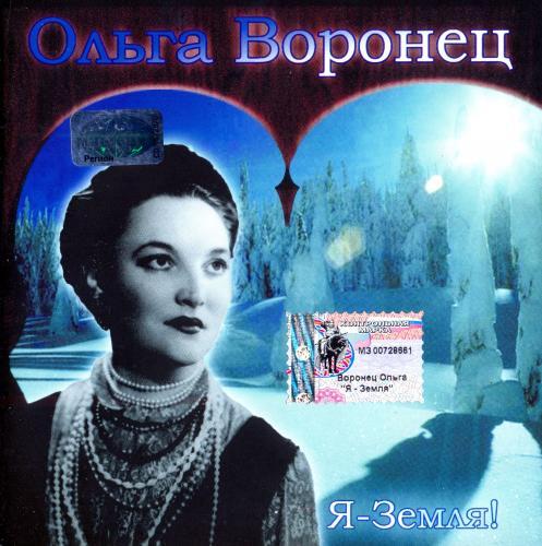 Ольга Воронец - Я-земля! (2002) [FLAC|Lossless|image + .cue]<Ретро>
