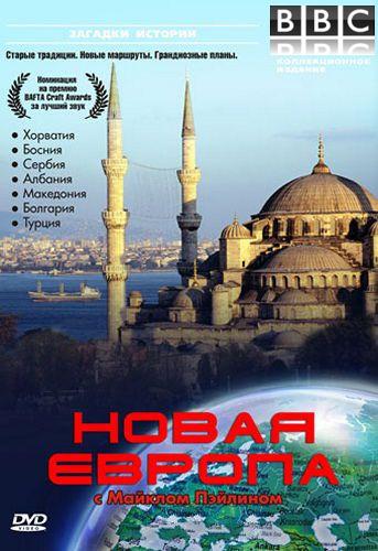 BBC: Новая Европа с Майклом Пэйлином / Michael Palin's New Europe (2007) WEB-DL [H.264/1080p] (cерии 1-7 из 7)