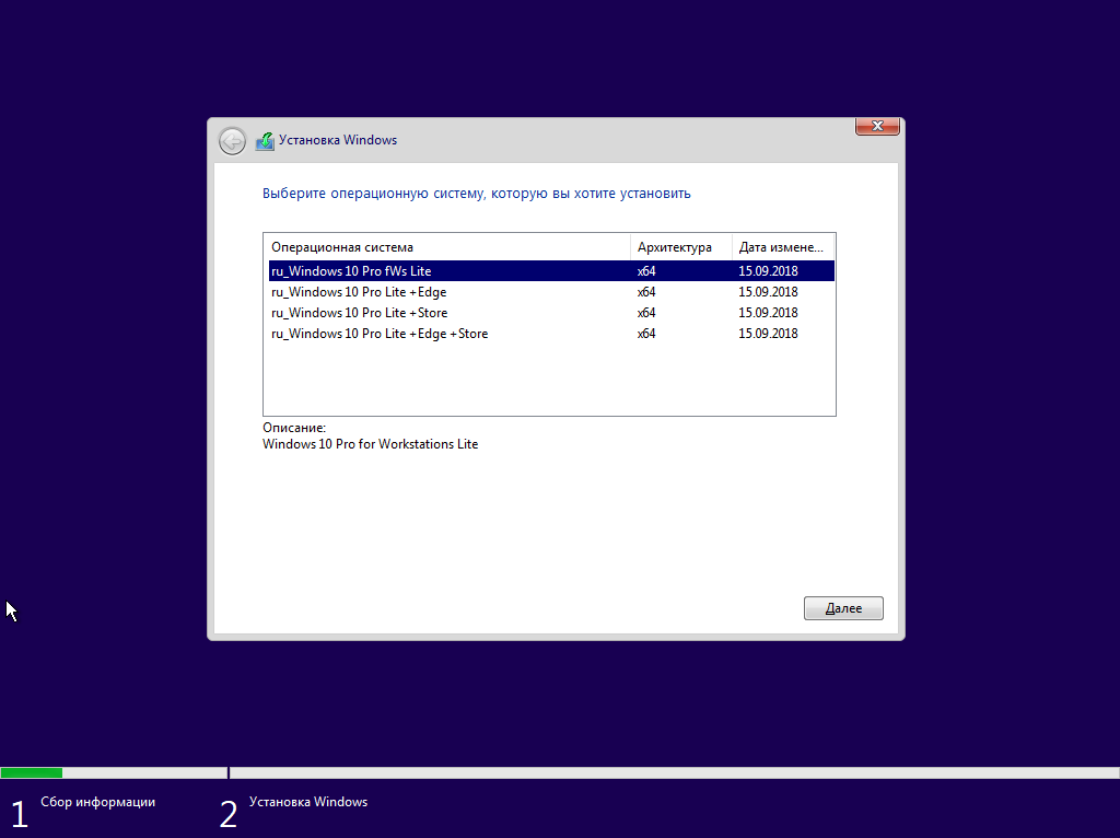 W 10 Pro for Workstations (Ru) 002.PNG