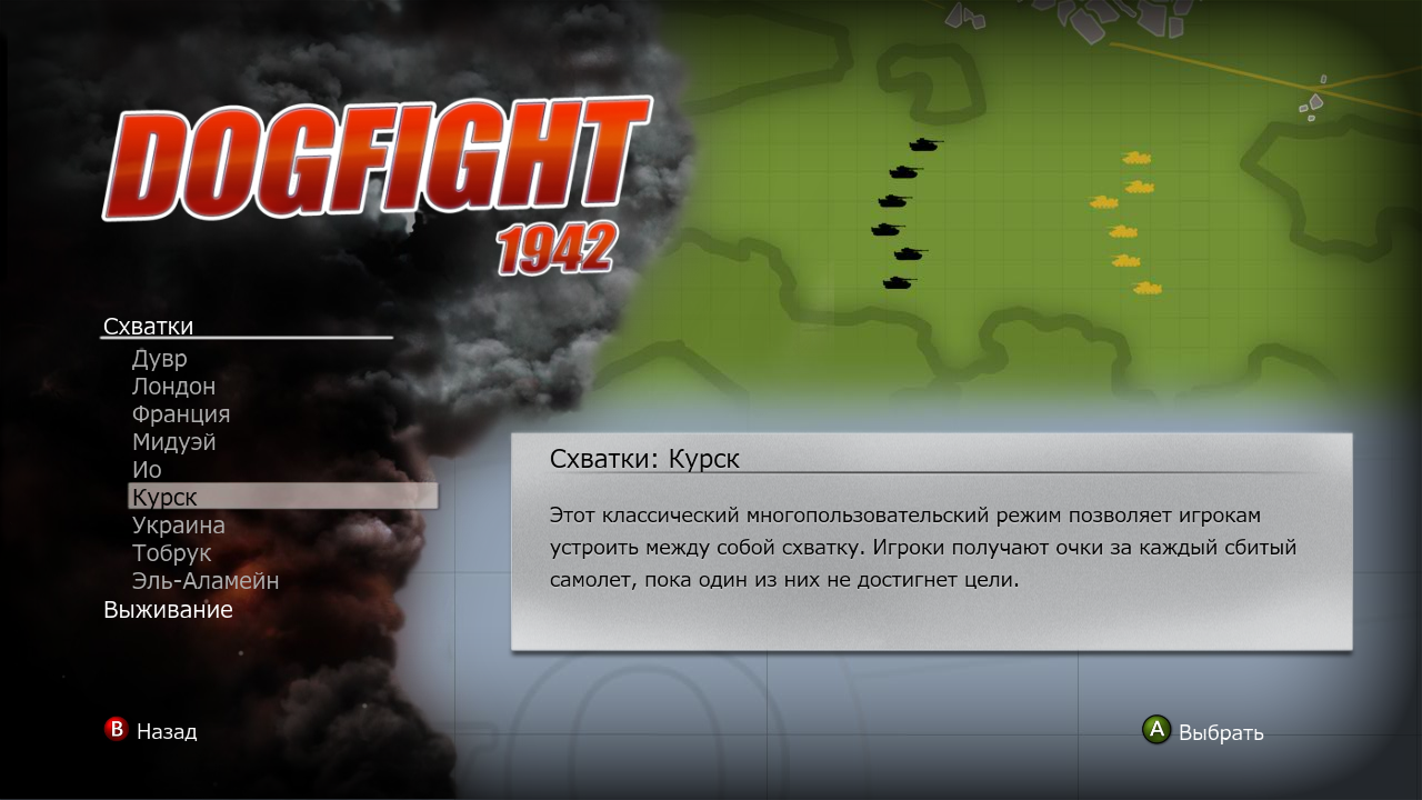 Dogfight.1942.XBLA.RusScr.9.png