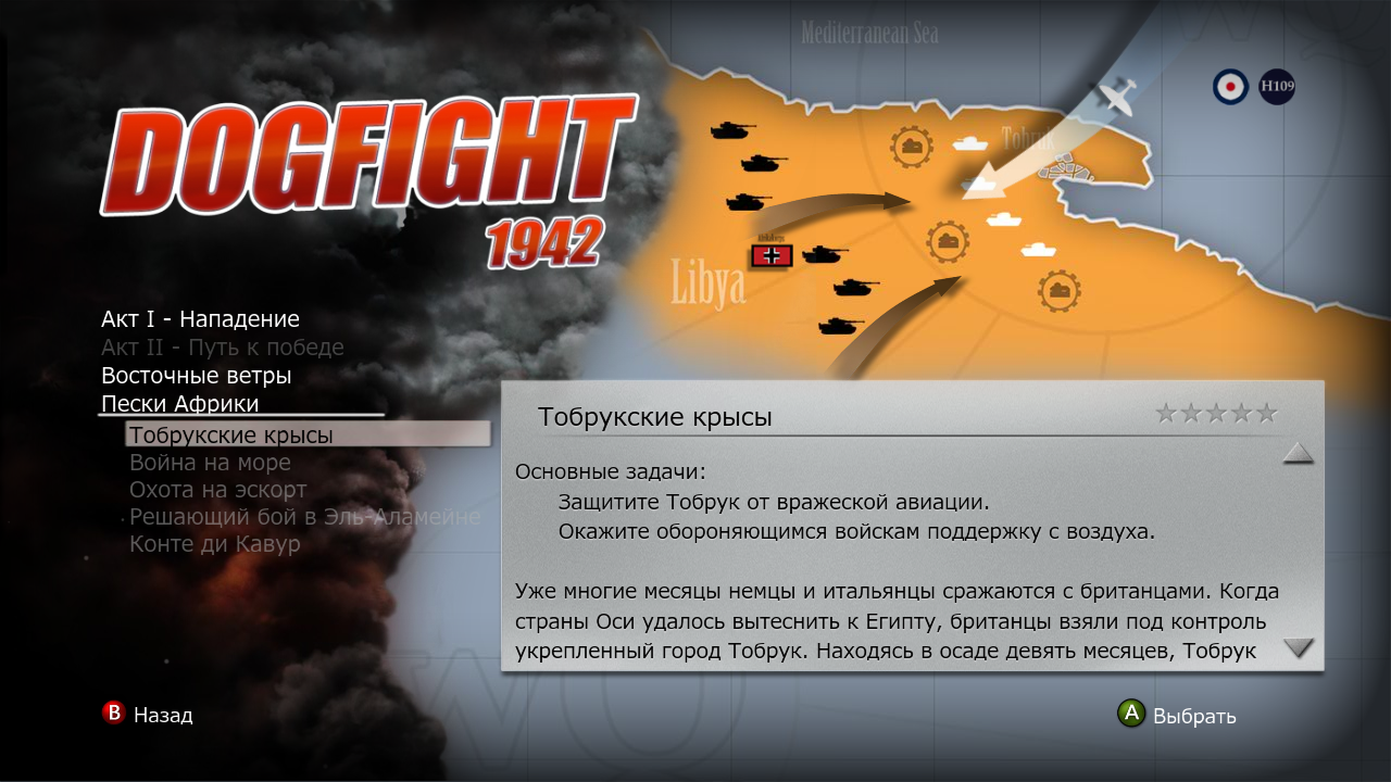 Dogfight.1942.XBLA.RusScr.7.png