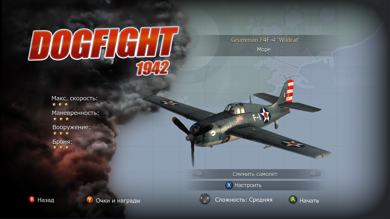 Dogfight.1942.XBLA.RusScr.13.png