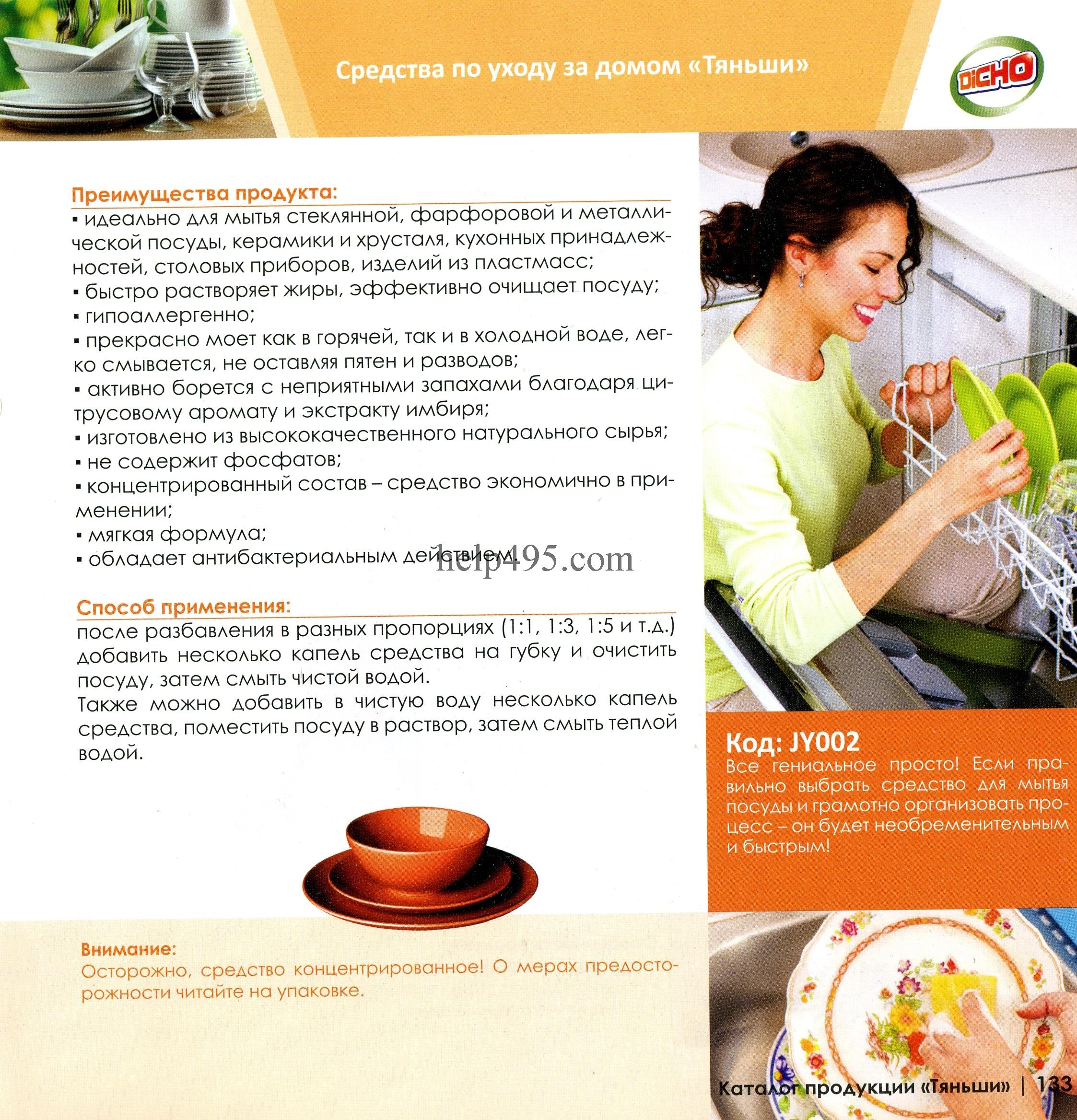 Действие Концентрированного средства для мытья посуды DICHO