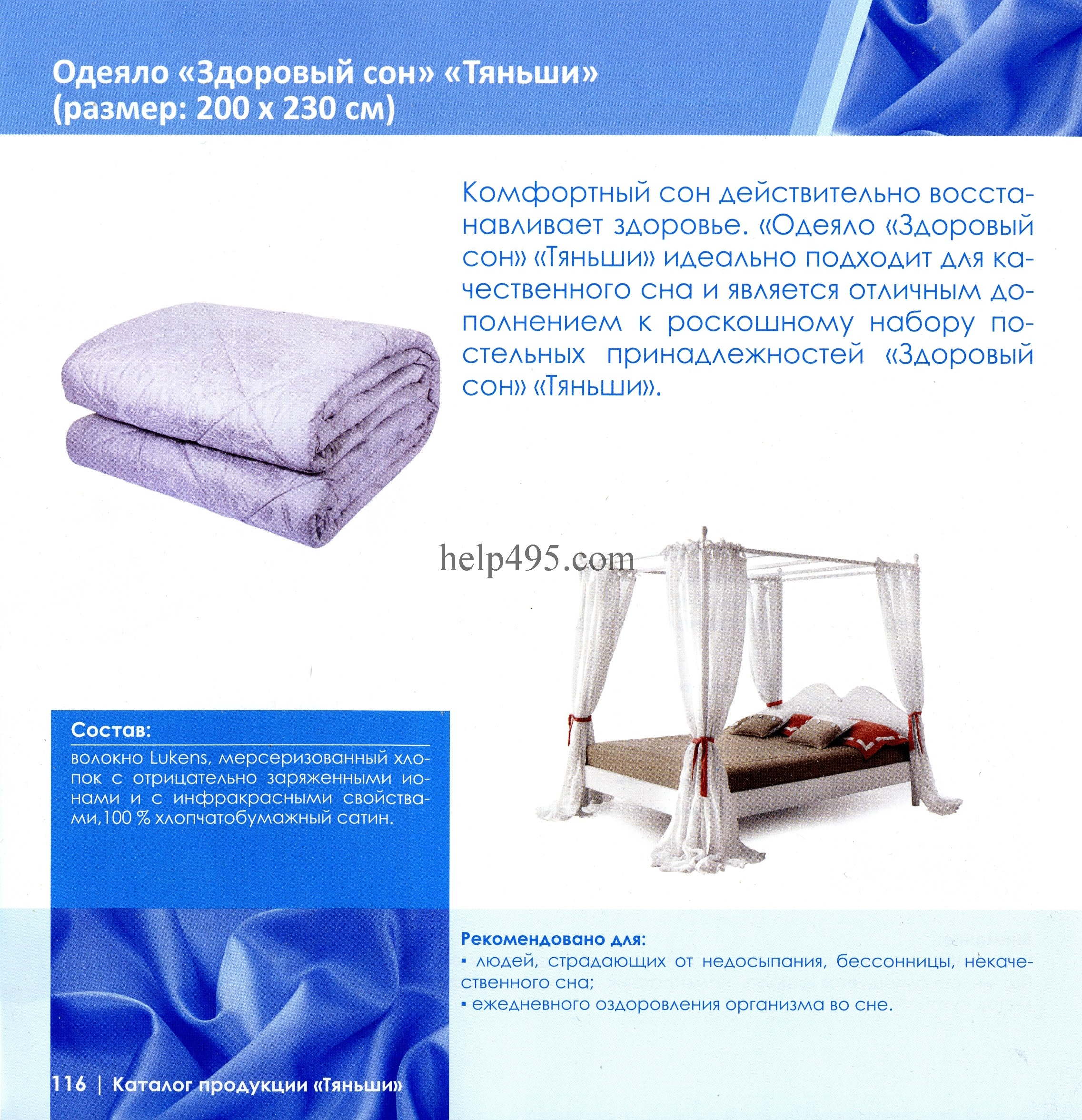 Кому рекомендовано Одеяло Здоровый сон Тяньши?