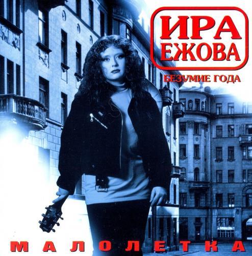 Ира Ежова - Малолетка (1997) [FLAC|Lossless|image + .cue]<Шансон>