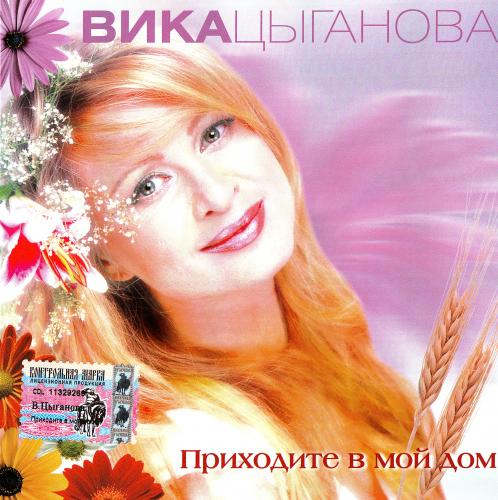 Вика Цыганова - Приходите в мой дом (2003) [FLAC|Lossless|image + .cue]<Шансон>