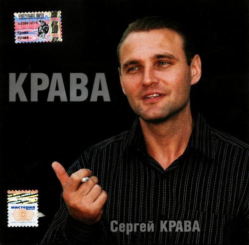 Сергей Крава (Кравченко) - Крава (2005) [FLAC|Lossless|image + .cue]<Шансон>