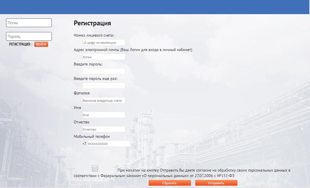 Регистрация на сайте газовой компании