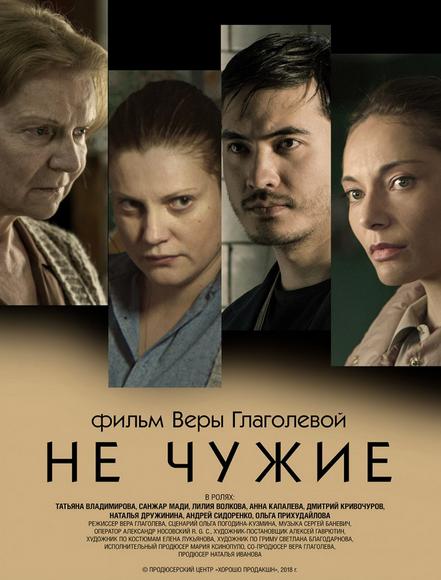 Не чужие (2018) WEB-DL 1080p от KORSAR | iTunes