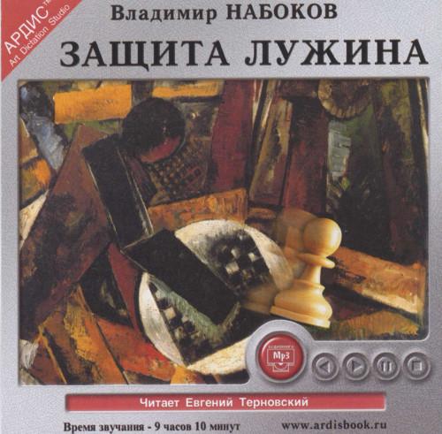 Владимир Набоков -  Защита Лужина (2004) MP3