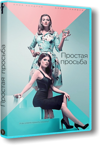 Простая просьба / A Simple Favor (2018) BDRip 1080p от Generalfilm  | iTunes