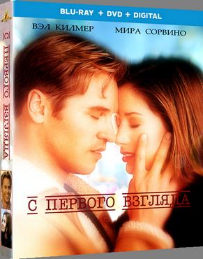 С первого взгляда / At First Sight (1999) BDRemux 1080p