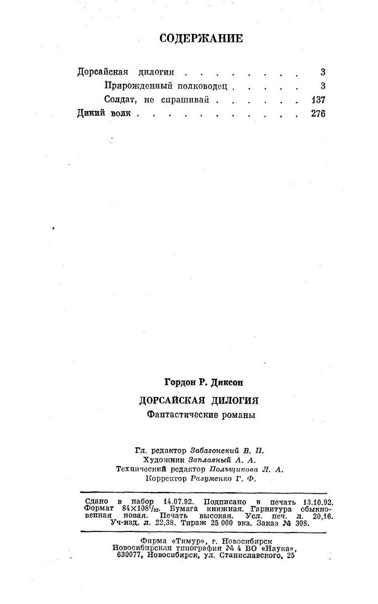 Выпуск 2. Гордон Диксон – Дорсайская дилогия, 1992 год_02.jpg