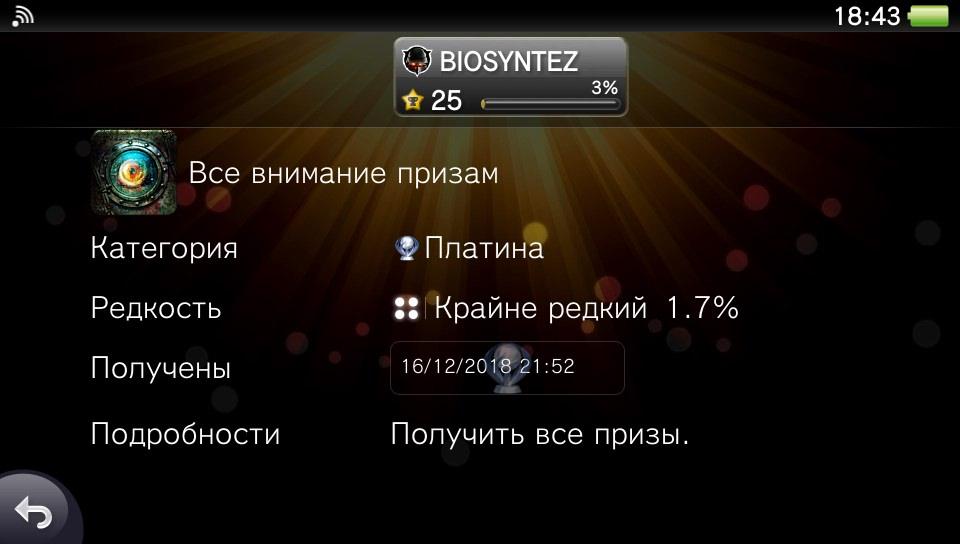 Трофеи и достижения 5d80eb41a54757cf11a4cc4ecae71f6b