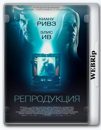 Репродукция / Replicas (2018) WEBRip [H.264/1080p-LQ] [UKR, EN / Kor Sub] [PR]